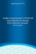 скачать книгу Инвестиционная стратегия населения на рынке российских акций автора Павел Кравченко