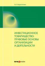 скачать книгу Инвестиционное товарищество: правовые основы организации и деятельности автора Андрей Кирилловых