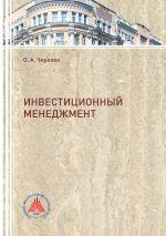 скачать книгу Инвестиционный менеджмент  автора Ольга Чернова