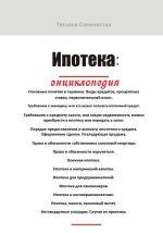 скачать книгу Ипотека. Энциклопедия автора Татьяна Семенистая