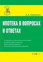 скачать книгу Ипотека в вопросах и ответах автора Алевтина Кириенко