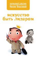 скачать книгу Искусство быть лидером автора Нелли Власова