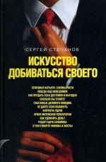 скачать книгу Искусство добиваться своего автора Сергей Степанов