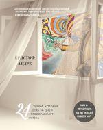 скачать книгу Искусство и медитация. 24 урока, которые день за днем преображают жизнь автора Кристоф Андре