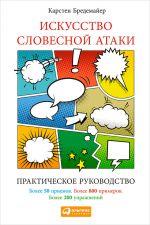 скачать книгу Искусство словесной атаки. Практическое руководство автора Карстен Бредемайер