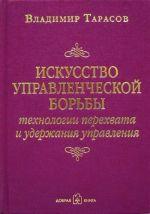 скачать книгу Искусство управленческой борьбы автора Владимир Тарасов