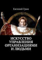 скачать книгу Искусство управления организациями и людьми автора  ЕвгенийГрин