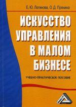 скачать книгу Искусство управления в малом бизнесе автора Елена Логинова