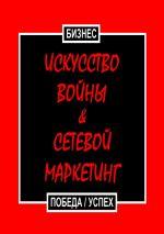 скачать книгу Искусство войны & Сетевой маркетинг. Победа / Успех автора Бизнес