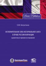 скачать книгу Исполнительная сила нотариального акта в праве России и Франции (сравнительно-правовое исследование) автора Елена Батухтина