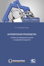 скачать книгу Исполнительное производство: особенности обращения взыскания на недвижимое имущество автора Розалия Гайфутдинова
