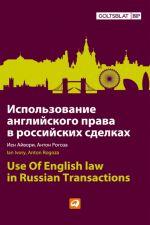 скачать книгу Использование английского права в российских сделках автора Иен Айвори