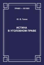 скачать книгу Истина в уголовном праве автора Юрий Голик