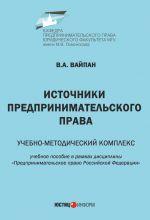 скачать книгу Источники предпринимательского права. Учебно-методический комплекс автора В. Вайпан