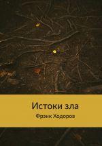 скачать книгу Истоки зла автора Фрэнк Ходоров