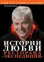 скачать книгу Истории любви ресторана «Экспедиция» автора Александр Кравцов
