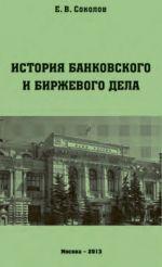 скачать книгу История банковского и биржевого дела автора Евгений Соколов
