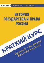 скачать книгу История государства и права России автора  Коллектив авторов