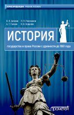 скачать книгу История государства и права России с древности до 1861 года автора Валерий Цечоев