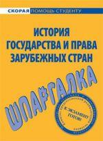 скачать книгу История государства и права зарубежных стран. Шпаргалка автора Юлия Марочкина