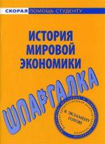 скачать книгу История мировой экономики. Шпаргалка автора Мария Клочкова