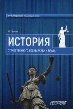 скачать книгу История Отечественного государства и права автора Валерий Цечоев