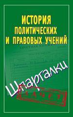 скачать книгу История политических и правовых учений. Шпаргалки автора Светлана Князева