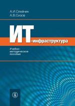 скачать книгу ИТ-инфрастуктура: учебно-методическое пособие автора А. Олейник