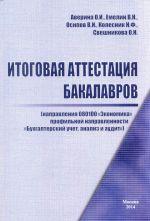 скачать книгу Итоговая аттестация бакалавров автора Н. Колесник