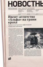 скачать книгу Ивент-агентство «Альфа» на грани краха: Правила построения эффективной сервисной компании автора Марина Корсакова