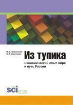 скачать книгу Из тупика: Экономический опыт мира и путь России автора Михаил Конотопов