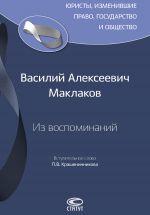 скачать книгу Из воспоминаний автора Василий Маклаков