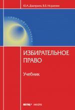 скачать книгу Избирательное право автора Юрий Дмитриев