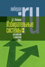скачать книгу Избирательные системы: российский и мировой опыт автора Аркадий Любарев