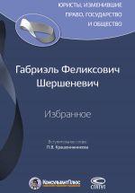 скачать книгу Избранное автора Габриэль Шершеневич