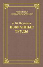 скачать книгу Избранные труды автора Александр Пиджаков