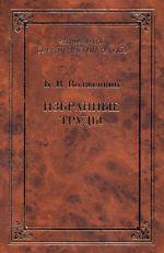 скачать книгу Избранные труды автора Борис Волженкин