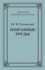 скачать книгу Избранные труды автора Юрий Ткачевский