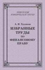 скачать книгу Избранные труды по финансовому праву автора Алексей Худяков