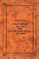 скачать книгу Избранные труды по гражданскому праву автора Юрий Басин