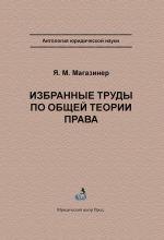 скачать книгу Избранные труды по общей теории права автора Яков Магазинер