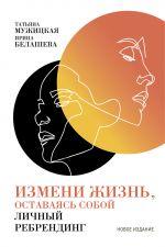скачать книгу Измени жизнь, оставаясь собой автора Татьяна Мужицкая