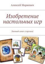 скачать книгу Изобретение настольныхигр автора Алексей Маркевич
