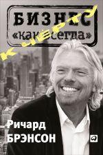 скачать книгу К черту «бизнес как всегда» автора Ричард Брэнсон