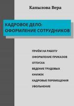 скачать книгу Кадровое дело: оформление сотрудников автора Вера Капылова