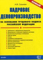 скачать книгу Кадровое делопроизводство на основании Трудового кодекса Российской Федерации автора Артем Сазыкин
