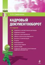 скачать книгу Кадровый документооборот автора Виталий Семенихин