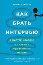 скачать книгу Как брать интервью автора Евгений Криницын
