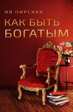 скачать книгу Как быть богатым автора Ия Пирская