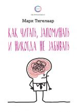 скачать книгу Как читать, запоминать и никогда не забывать автора Марк Тигелаар